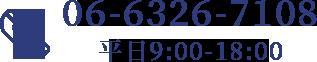 06-6326-7108