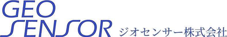 ジオセンサー株式会社